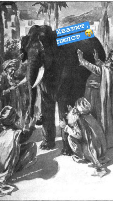 слон удаленной работы и 6 слепых мудрецов